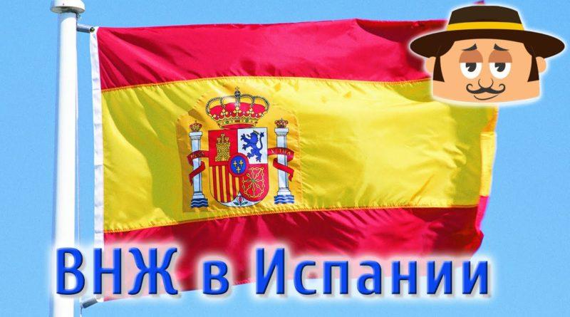 Вид на жительство в Испании, или как переехать.